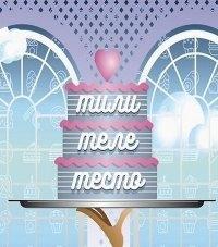 ТилиТелеТесто с Ларисой Гузеевой