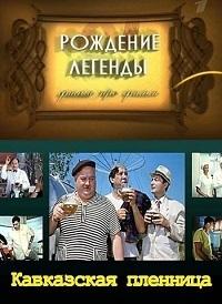 Рождение легенды. Кавказская пленница