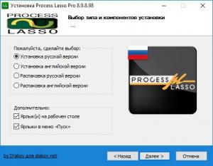 Process Lasso Pro 9.6.0.68 RePack (& Portable) by D!akov [Multi/Ru]