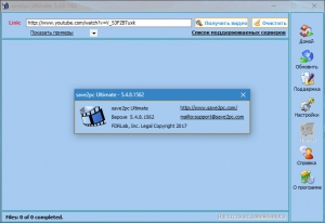 save2pc Ultimate 5.5.4 Build 1575 RePack by вовава [Ru]