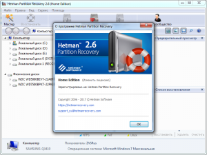 Hetman Partition Recovery 2.7 RePack (& Portable) by ZVSRus [Ru/En]