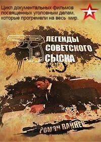 Легенды советского сыска
