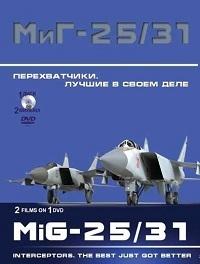 Крылья России. Перехватчики МиГ-25/31. Лучшие в своём деле