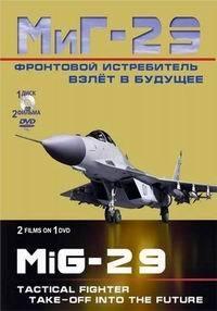 Крылья России. Фронтовой истребитель Миг-29. Взлет в будущее