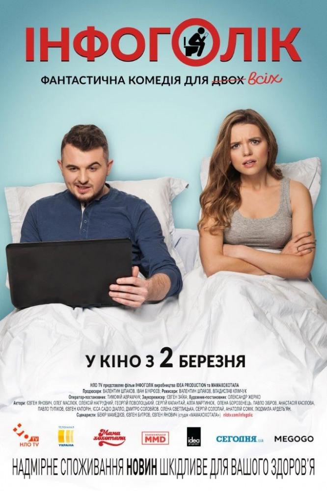 Скачать торрент новинки украинского кино