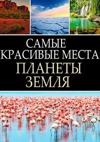 Самые красивые места планеты Земля: Крым