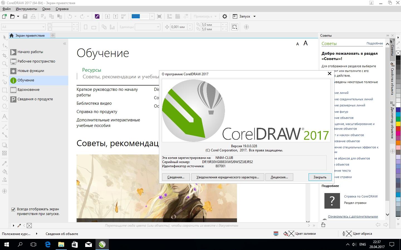 coreldraw graphics suite 2017 keygen download