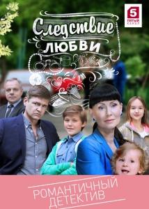 Следствие любви / Метод Поляковой