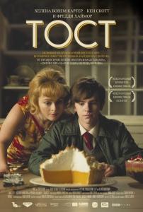 Тост DVD5