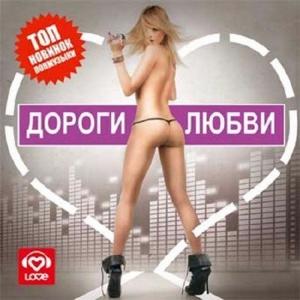 Сборник - Дороги любви. Топ новинок поп музыки