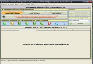SamDrivers 19.12 LAN [Multi/Ru]
