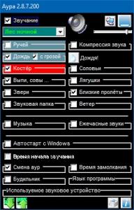 Аура 2.8.8.208 Portable [Multi/Ru]