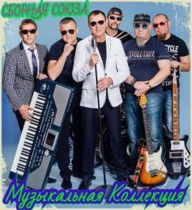 Сборная Союза - Музыкальная Коллекция