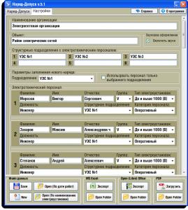 Наряд-Допуск 5.1 Portable [Ru]