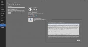 Microsoft Office 2016 Professional Plus + Visio Pro + Project Pro 16.0.4498.1000 (x86/x64 ISO) RePack by KpoJIuK (2017.04) [Multi/Ru]