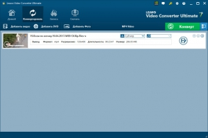 Leawo Video Converter Ultimate 7.7.0.0 RePack by вовава [Ru/En]