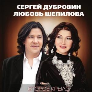 Сергей Дубровин и Любовь Шепилова - Второе крыло