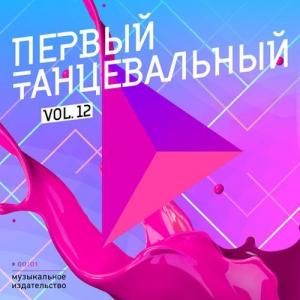 VA - Первый танцевальный, Vol.12