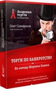 Как зарабатывать на торгах по банкротству по методу Шерлока Холмса