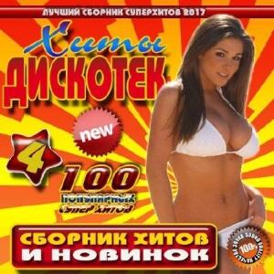 Сборник - Хиты дискотек №4 50/50