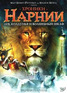 Хроники Нарнии: Трилогия