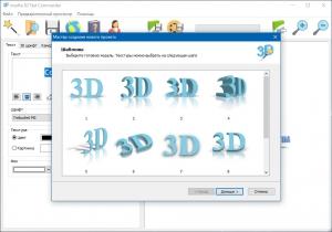 Insofta 3D Text Commander 4.0.0 RePack by вовава [Ru/En]