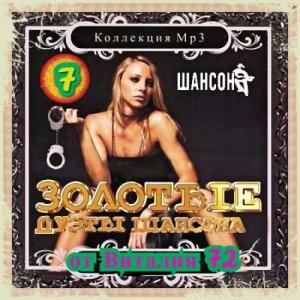 Сборник - Шансон - Дуэты - 7 от Виталия 72