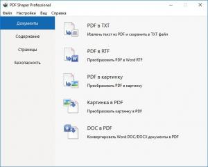 PDF Shaper Professional 9.0 RePack (& Portable) by elchupacabra [Multi/Ru]