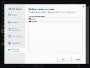 AusLogics BoostSpeed 9.1.3.0 RePack (& Portable) by elchupakabra [Ru/En]