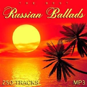 Сборник - The Best Russian Ballads
