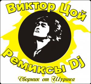 Виктор Цой - Ремиксы Dj