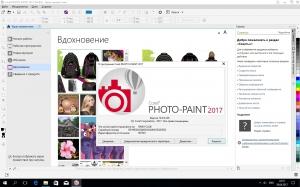 CorelDRAW Graphics Suite 2017 19.0.0.328 HF1 Retail [Multi/Ru]