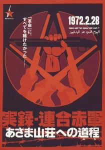 Объединенная Красная армия