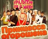 Уральские пельмени. Принцесса огорошена
