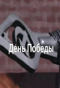 День Победы Саиды Медведевой