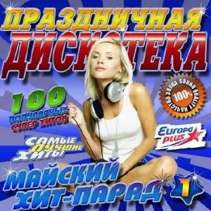 Сборник - Праздничная дискотека. Майский хит-парад №1