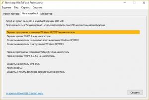 Novicorp WinToFlash Professional 1.8.0000 Final + Portable [Multi/Ru]