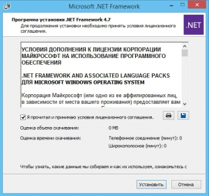 Microsoft .NET Framework 4.7 Final [Multi/Ru]