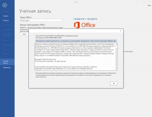 Microsoft Office 2016 Select Edition 16.0.4498.1000 RePack by KpoJIuK [Ru]