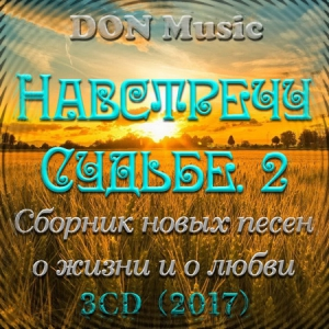 Сборник - Навстречу Судьбе. 2 [3CD]