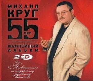 Михаил Круг - 55 лет. Юбилейный альбом