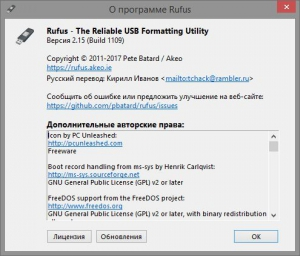 Rufus 2.15 (Build 1109) Beta Portable [Multi/Ru]