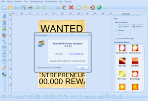 RonyaSoft Poster Designer 2.3.12 RePack (& Portable) by ZVSRus [Ru/En]