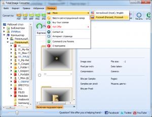 CoolUtils Total Image Converter 7.1.1.150 RePack (& Portable) by ZVSRus [Ru/En]