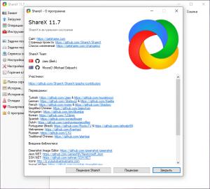 ShareX 11.7.0 [Multi/Ru]