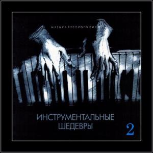 Сборник - Музыка русского кино 2