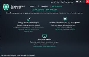 Ransomware Defender Professional 3.5.8 RePack by D!akov [MultiRu]