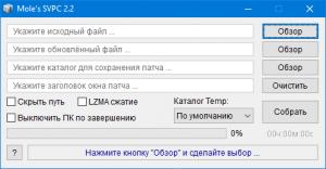 Mole`s Smart Version Patch Constructor 2.2 [Ru]