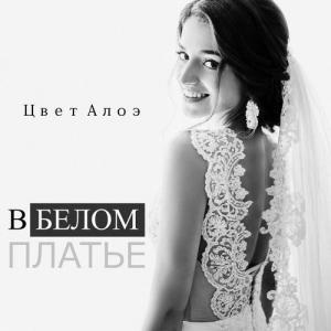 Цвет Алоэ - В белом платье
