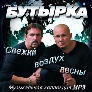 Гр. Бутырка - Свежий воздух весны